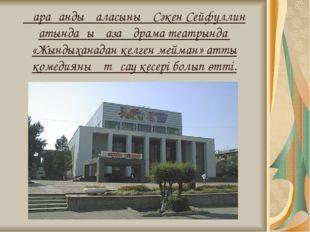 Қарағанды қаласының Сәкен Сейфуллин атындағы қазақ драма театрында «Жындыхана