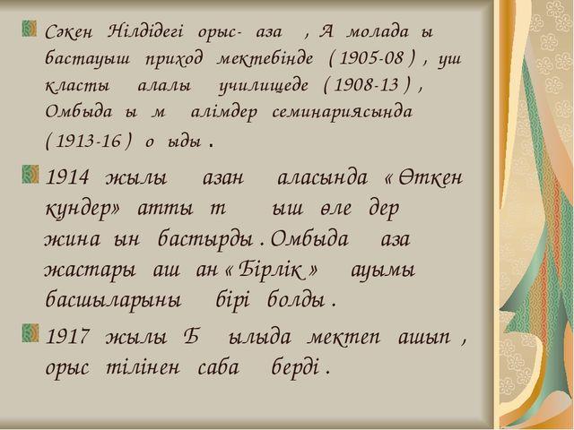 Сәкен Нілдідегі орыс-қазақ , Ақмоладағы бастауыш приход мектебінде ( 1905-08...