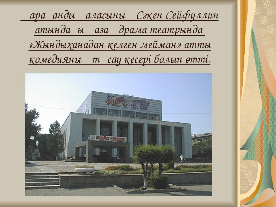 Қарағанды қаласының Сәкен Сейфуллин атындағы қазақ драма театрында «Жындыхана...