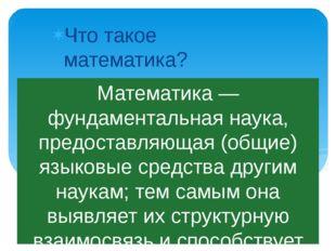Математика— фундаментальная наука, предоставляющая (общие) языковые средства