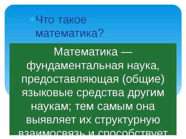 Математика— фундаментальная наука, предоставляющая (общие) языковые средства...