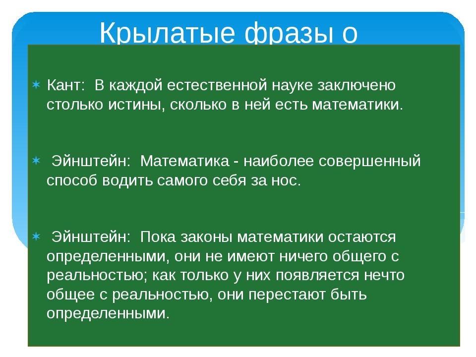 Крылатые фразы о математике Кант: В каждой естественной науке заключено стол...
