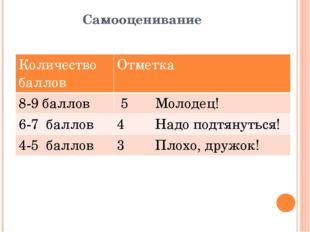 Самооценивание Количество баллов Отметка 8-9 баллов 5 Молодец! 6-7 баллов 4 Н