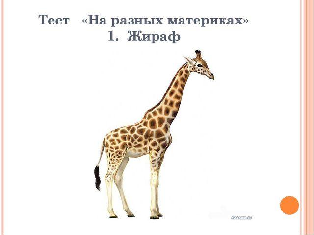 Тест «На разных материках» 1. Жираф