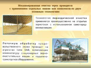 Механизированная очистка зерна проводится с применением отдельных машин или