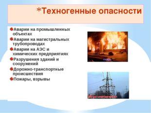 Опасности большого города Какие опасности могу быть в нашем городе?