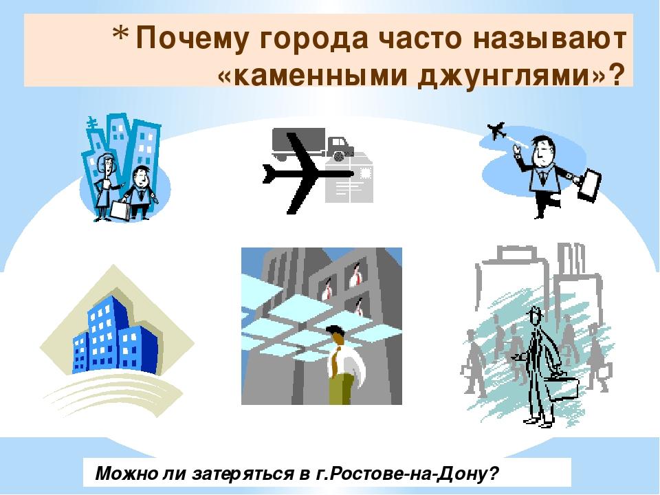 Повторим основные причины городских опасностей: Зависимость городского жителя...