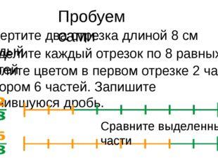 Пробуем сами Начертите два отрезка длиной 8 см каждый Разделите каждый отрезо