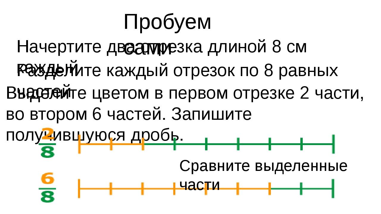 Пробуем сами Начертите два отрезка длиной 8 см каждый Разделите каждый отрезо...