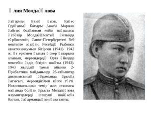 Әлия Молдағұлова Қаһарман қазақ қызы, Кеңес Одағының Батыры Анасы Маржан қайт