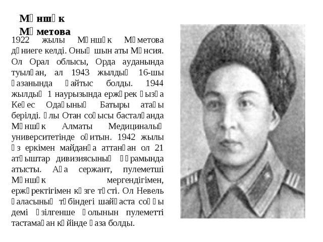 Мәншүк Мәметова 1922 жылы Мәншүк Мәметова дүниеге келді. Оның шын аты Мәнсия....