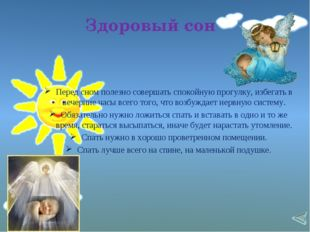 Здоровый сон Перед сном полезно совершать спокойную прогулку, избегать в вече