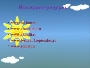 Интернет-ресурсы www.bd.fom.ru www.centeroko.ru www.efamili.ru www.festival.1
