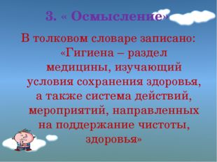 3. « Осмысление» В толковом словаре записано: «Гигиена – раздел медицины, изу