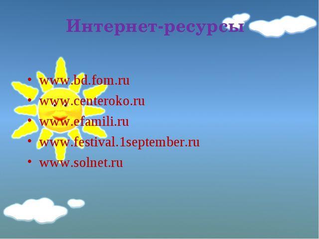 Интернет-ресурсы www.bd.fom.ru www.centeroko.ru www.efamili.ru www.festival.1...