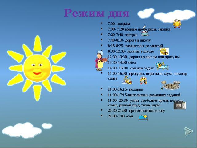 Режим дня 7:00– подъём 7:00- 7:20 водные процедуры, зарядка 7:20-7:40- завтра...