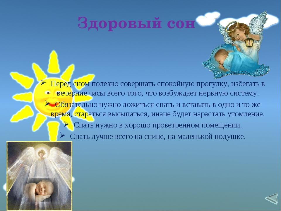 Здоровый сон Перед сном полезно совершать спокойную прогулку, избегать в вече...