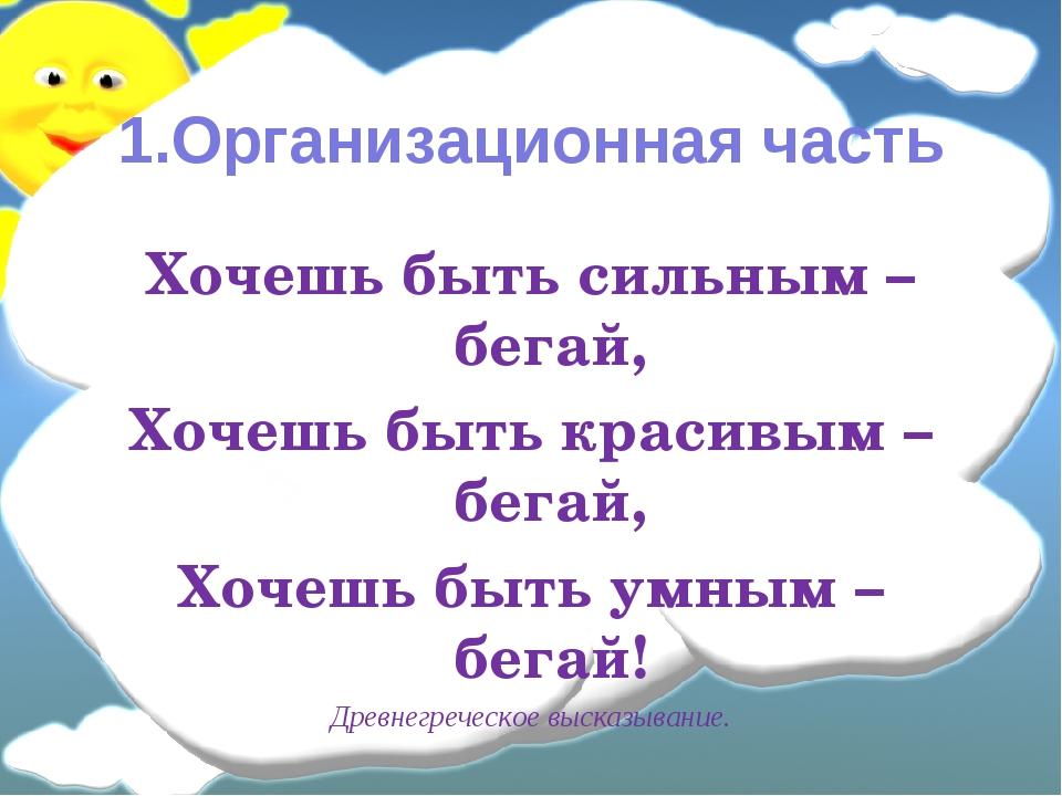 1.Организационная часть Хочешь быть сильным – бегай, Хочешь быть красивым – б...