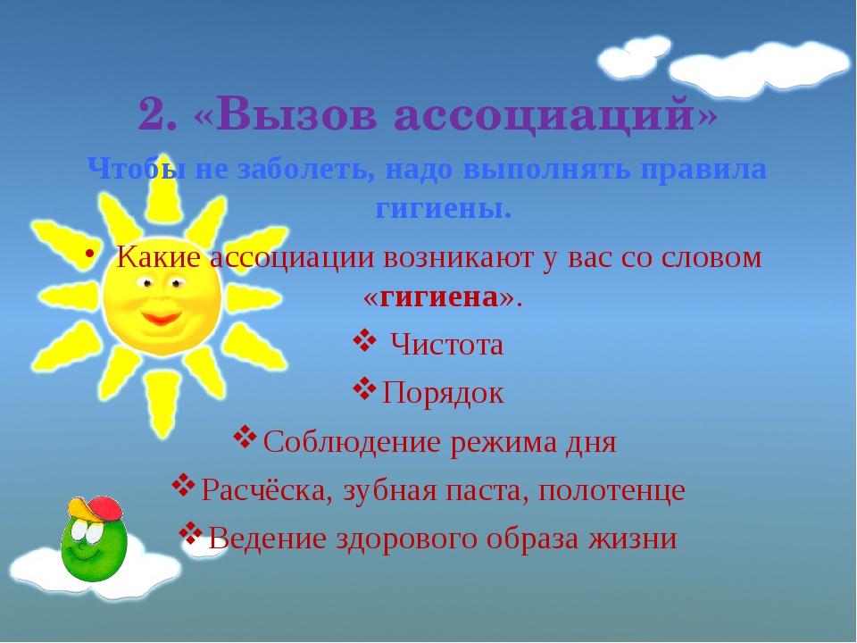 2. «Вызов ассоциаций» Чтобы не заболеть, надо выполнять правила гигиены. Каки...