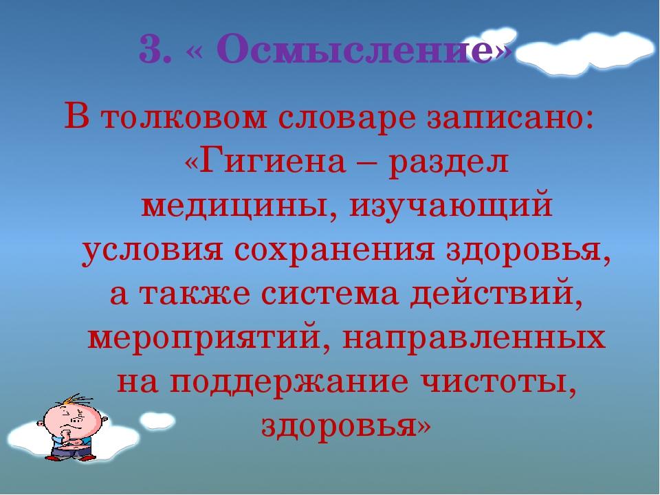 3. « Осмысление» В толковом словаре записано: «Гигиена – раздел медицины, изу...