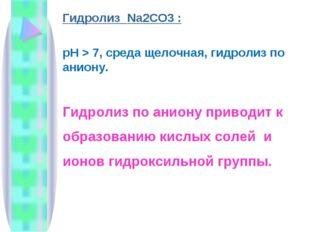 Гидролиз Na2CO3 : рН > 7, среда щелочная, гидролиз по аниону. Гидролиз по ани