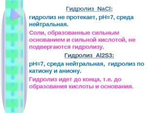 Гидролиз NaCl: гидролиз не протекает, рН=7, среда нейтральная. Соли, образова