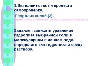 1.Выполнить тест и провести самопроверку. Гидролиз солей (2). http://files.sc