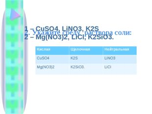 2. Укажите среду раствора соли: 1 – CuSO4, LiNO3, K2S 2 – Mg(NO3)2, LiCl, K2