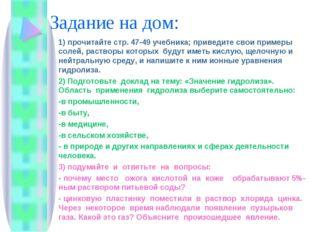 Задание на дом: 1) прочитайте стр. 47-49 учебника; приведите свои примеры сол