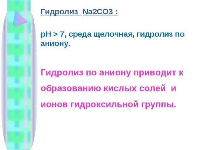 Гидролиз Na2CO3 : рН > 7, среда щелочная, гидролиз по аниону. Гидролиз по ани...