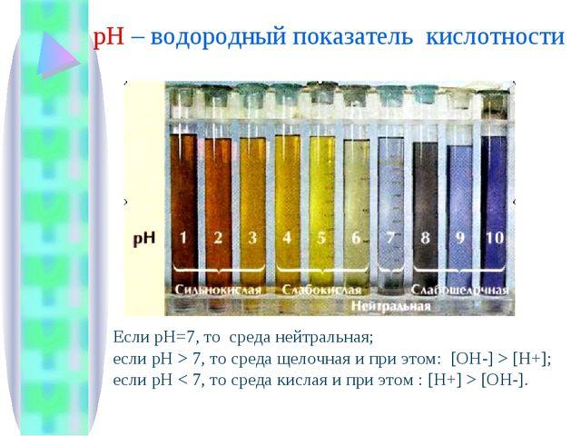 рН – водородный показатель кислотности среды Если рН=7, то среда нейтральная;...