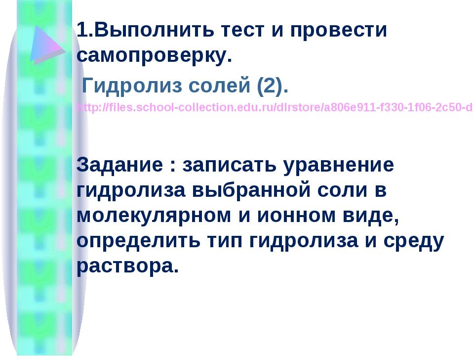 русского гидролиз солей 30 тест свежие вакансии юриста