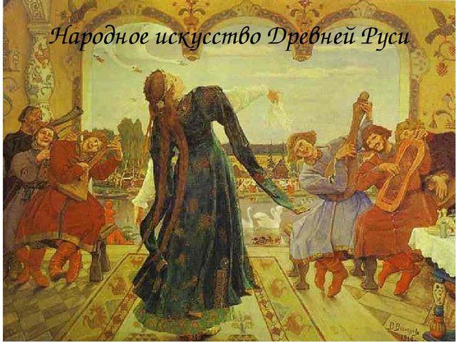 Народное искусство Древней Руси