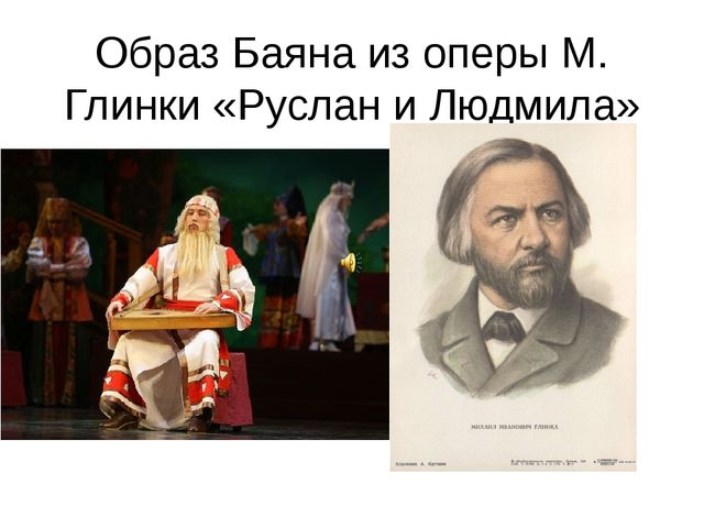 Образ Баяна из оперы М. Глинки «Руслан и Людмила»