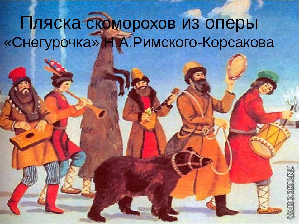 Пляска скоморохов из оперы «Снегурочка» Н.А.Римского-Корсакова