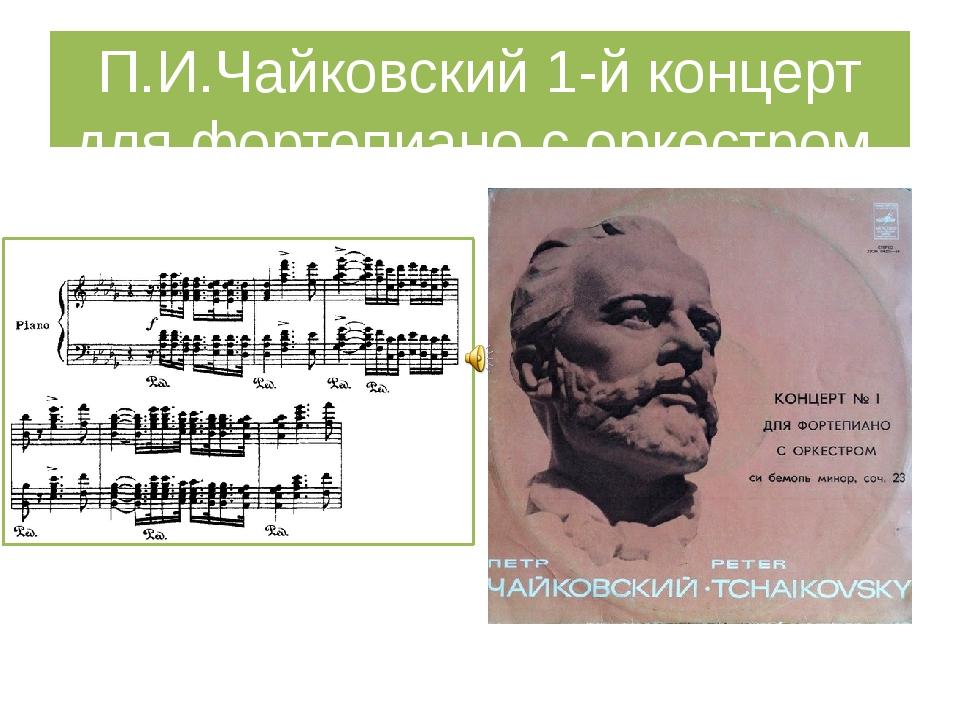 П.И.Чайковский 1-й концерт для фортепиано с оркестром.