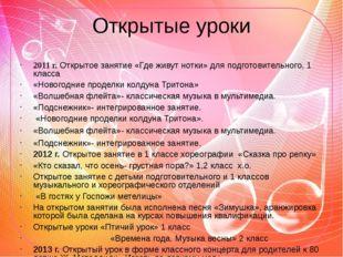 Открытые уроки 2011 г. Открытое занятие «Где живут нотки» для подготовительно