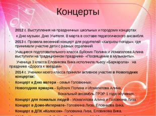 Концерты 2012 г. Выступления на праздничных школьных и городских концертах к
