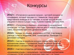 Конкурсы 2012 г. «Ритмическое дыхание музыки». кустовой конкурсе по сольфеджи