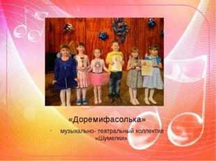 «Доремифасолька» музыкально- театральный коллектив «Шумелки»