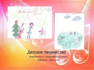 Детское творчество Исмагилова А.- «Новогодняя песенка» Буйских П.- «Два кота»
