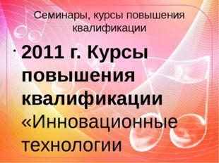 Семинары, курсы повышения квалификации 2011 г. Курсы повышения квалификации «