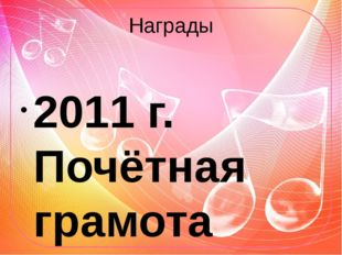 Награды  2011 г. Почётная грамота отдела управления Г.о В-Тура к Дню учител