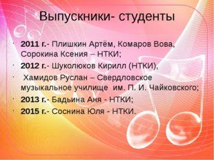 Выпускники- студенты 2011 г.- Плишкин Артём, Комаров Вова, Сорокина Ксения –