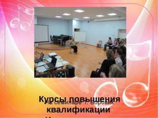 На семинаре Т. Боровик Курсы повышения квалификации «Инновационные технологи