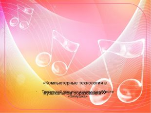 «Компьютерные технологии в музыкальном образовании» Творческий процесс- аранж