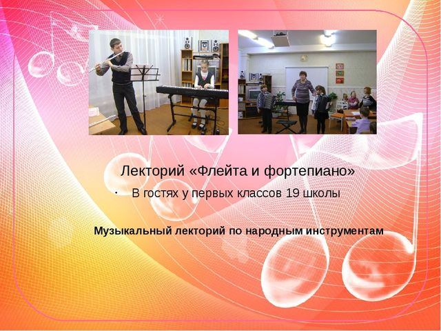 Лекторий «Флейта и фортепиано» В гостях у первых классов 19 школы Музыкальный...
