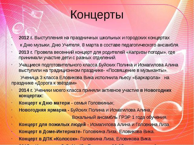 Концерты 2012 г. Выступления на праздничных школьных и городских концертах к...