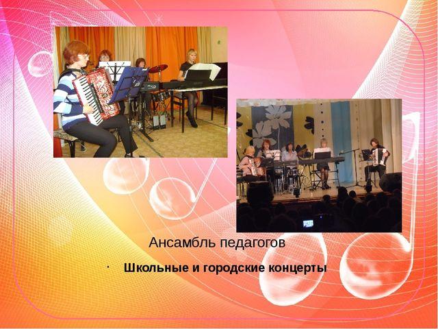 Ансамбль педагогов Школьные и городские концерты