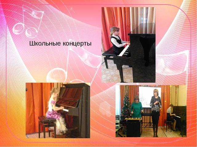 Школьные концерты